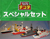 Barcos japoneses